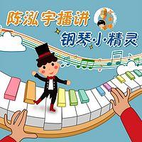 钢琴小精灵【小主播:陈泓宇】
