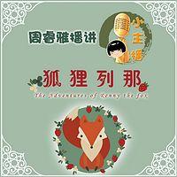 狐狸列那【小主播:周睿雅】