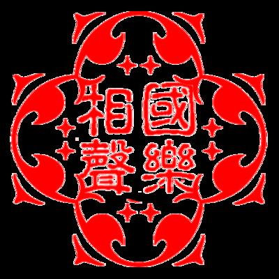 2014-09-26 迎新生相声专场