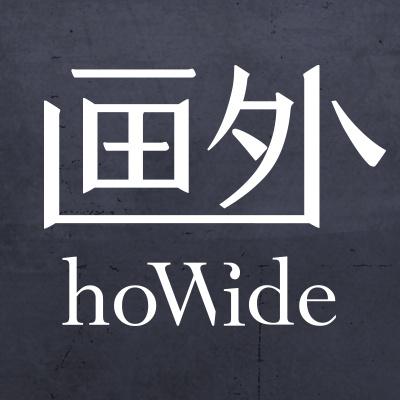 画外hoWide