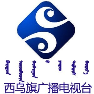 西乌珠穆沁旗广播电台