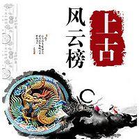 国学经典娱乐历史脱口秀:上古风云榜- 三分钟悬疑历史 中国文化TOP10