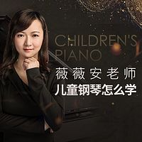 儿童钢琴怎么学