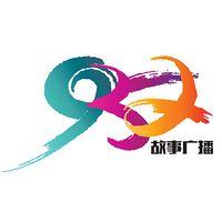 FM95.2青岛故事广播