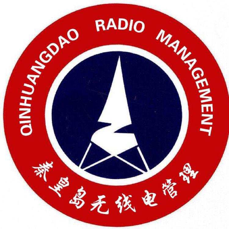 秦皇岛无线电管理局