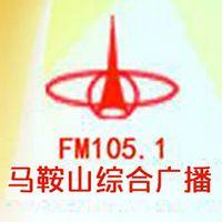 马鞍山综合广播