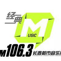 经典1063  长春都市音乐广播