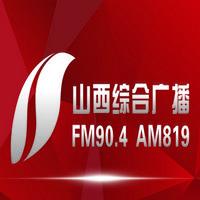 山西综合广播AM819