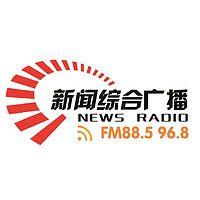 巴中新闻综合广播