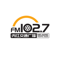 内江交通广播