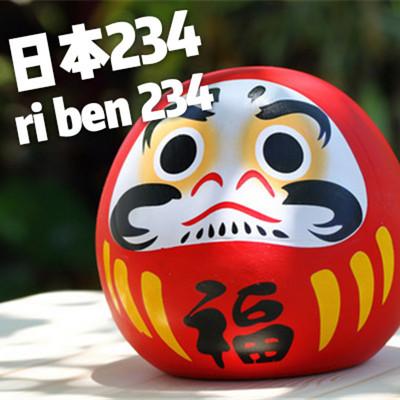日本234