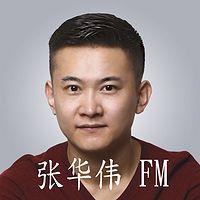 张华伟FM