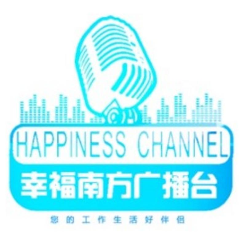 幸福南方广播台