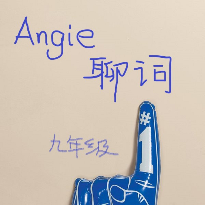 Angie聊词