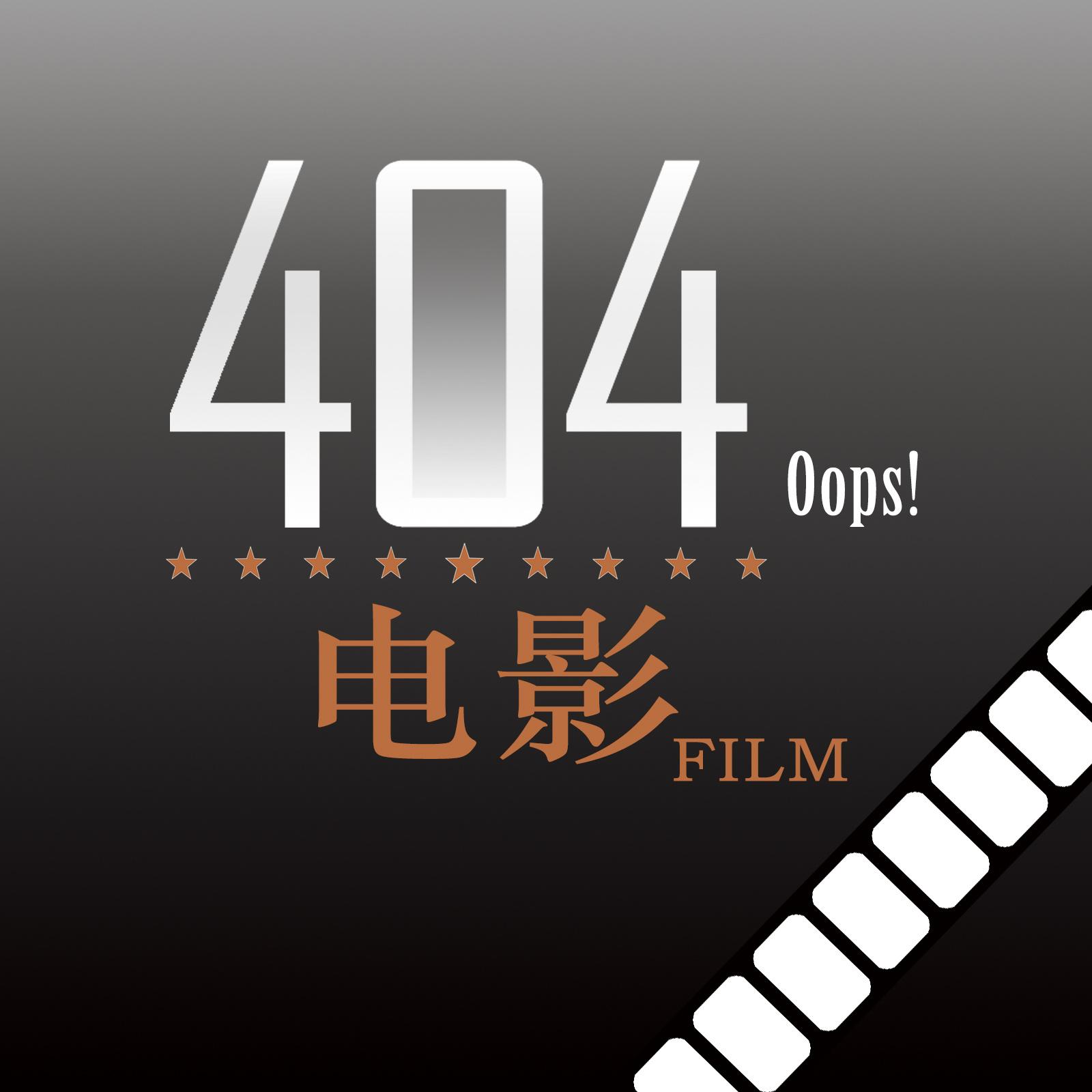 404电影