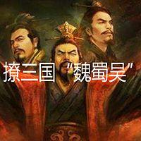 """撩三国""""魏蜀吴"""""""