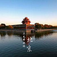 三毛带你逛北京