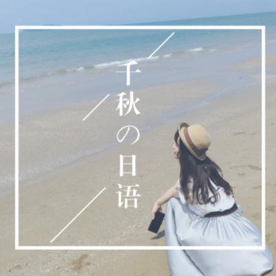 千秋日语电台
