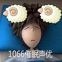 1066催眠声优