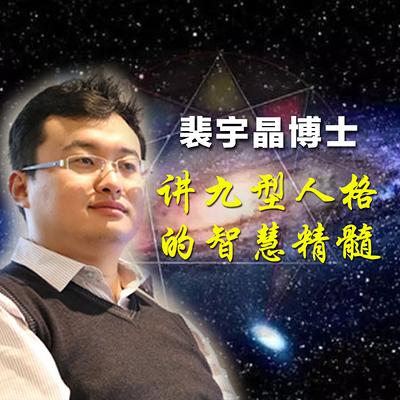 裴宇晶博士讲九型人格的智慧精髓(全九集)