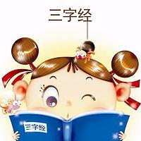 三字经小故事——爱心共读