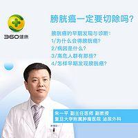 复旦肿瘤朱一平医生:膀胱癌一定要切除膀胱吗?