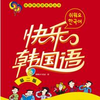 快乐韩国语|从零基础学习韩语第一回