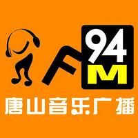 唐山音乐广播