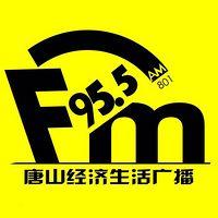 唐山经济生活广播