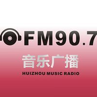 惠州电台音乐广播