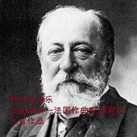 林声说音乐--名曲赏析--法国作曲家圣桑的三首作品
