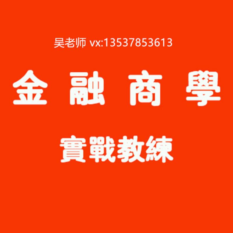 信用卡实战教练吴老师