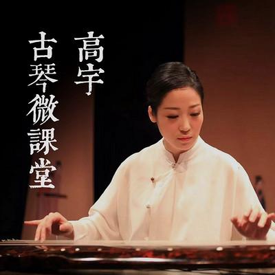 高宇古琴微课堂:你能听懂的古琴故事