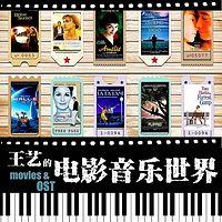 王艺的电影音乐世界