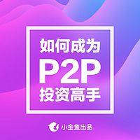 如何成为P2P投资高手