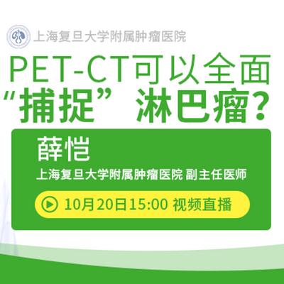 "PET-CT可以全面""捕捉""淋巴瘤?"