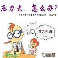 压力大,怎么办?——香港阳光心理咨询中心分享