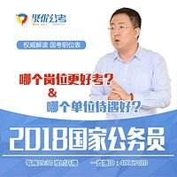2018年省考公务员笔试备考大型指导峰会【聚优公考】