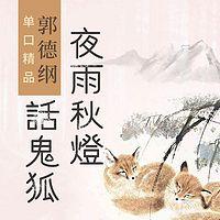 郭德纲单口精品:夜雨秋灯话鬼狐
