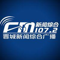 晋城新闻综合广播FM1072