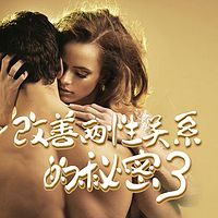 改善两性关系的秘密第三季