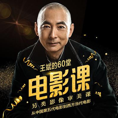 王斌的60堂电影审美课