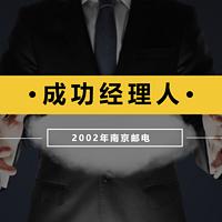 南京邮电——成功经理人
