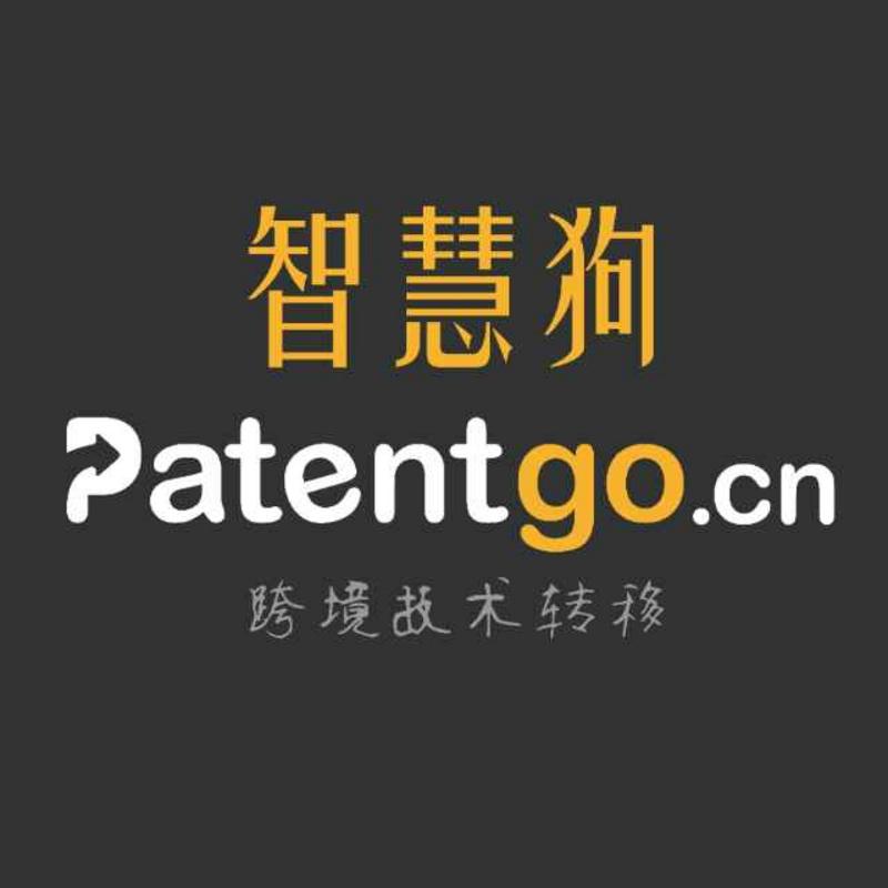 智慧狗Patentgo跨境技术转移