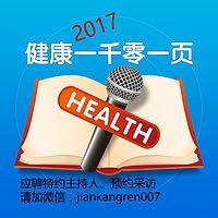 健康一千零一页(2017)