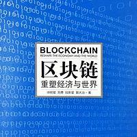 区块链重塑经济与世界