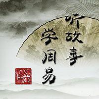 周易故事会【全集】