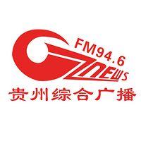 贵州新闻广播