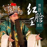 豫剧红脸王唱段(二)