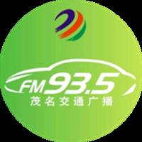 茂名交通广播